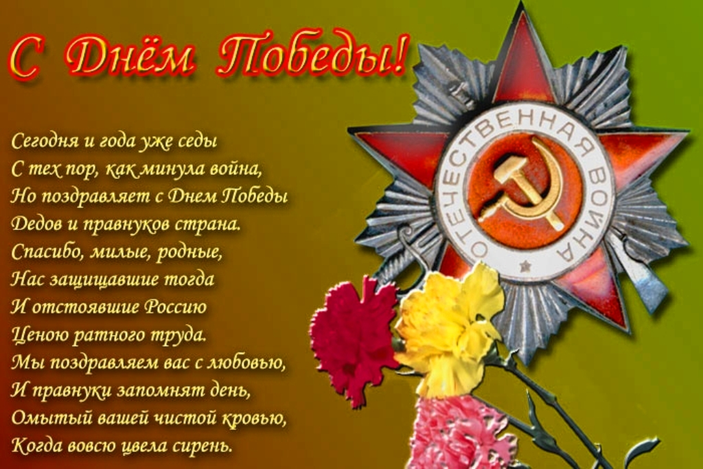 Поздравления с 9 мая день победы